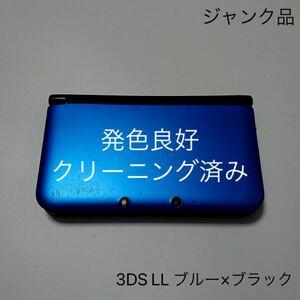 ジャンク品 動作保証なし ニンテンドー 3DS LL 本体 ブルー×ブラック 任天堂 Nintendo