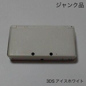 ジャンク品 動作保証なし ニンテンドー 3DS アイスホワイト本体 任天堂 Nintendo