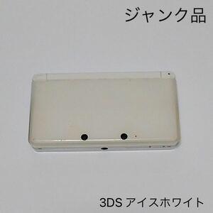 ジャンク品 動作保証なし ニンテンドー 3DS 本体 アイスホワイト 任天堂 Nintendo