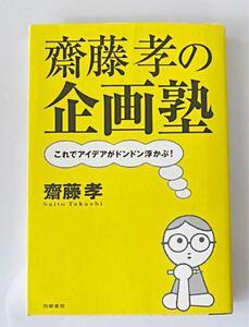 齋藤孝の企画塾 : これでアイデアがドンドン浮かぶ!