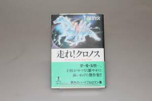 手塚治虫「走れクロノス」秋田文庫