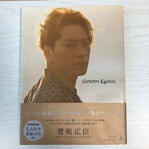 NOBODY KNOWS DVD付特別限定版 登坂広臣