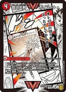 デュエマ 未使用 EX15 A 02 WVC 銀河大剣 ガイハート/熱血星龍 ガイギンガ