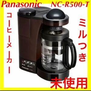 【最終お値下げ】【未使用品】コーヒーメーカー ブラウン NC-R500-T [ミル付き]