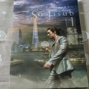 ごめん愛してるの世界へ So Jisub DVD