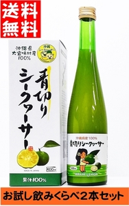 青切りシークヮーサー 沖縄県産&大宜味村産 果汁 100% お試し2本セット 飲みくらべ 原液 シークワーサー ノビレチン ダイエット