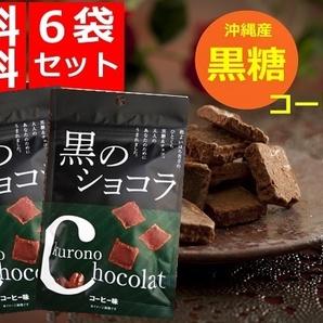 沖縄 黒のショコラ 黒糖 コーヒー味 チョコレート菓子 ポイント消化 沖縄土産 送料無料 6袋セット ちょこっとう プレゼント メール便