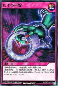 遊戯王 ラッシュデュエルなぞの手錠 ノーマル最強バトルデッキ アサナ −重騎道の誇り− RD/SBD7-JP032  通常罠