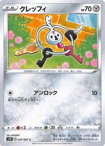 ポケモンカード s7D クレッフィ C 037 摩天パーフェクト ソード&シールド ポケモン カード ポケカ 鋼 たねポケモン