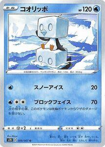 ポケモンカード s7D コオリッポ U 009 摩天パーフェクト ソード&シールド ポケモン カード ポケカ 水 たねポケモン