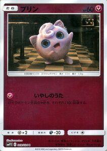 ポケモンカード SMP2 プリン C 019 名探偵ピカチュウ サン ムーン ポケモン カード ポケカ フェアリー たねポケモン