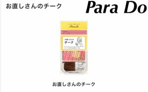 パラドゥ Parado お直しさんのチーク PK ピンク系 新品 ほほ紅 コスメ