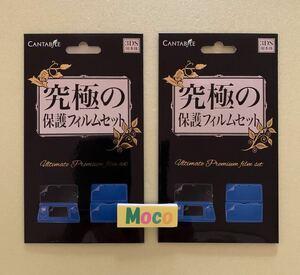 3DS用究極の保護フィルムセット×2