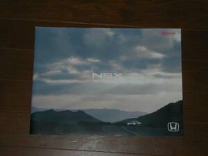 ホンダ NSX (NA1/NA2) 後期型 大判 カタログ HONDA NSX
