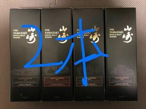 山崎リミテッドエディション2017(700mL)2本