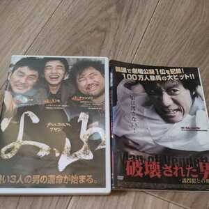 プサン 父、山 DVD ユ・スンホ 破壊された男 キム・ミョンミン 韓流 韓国映画