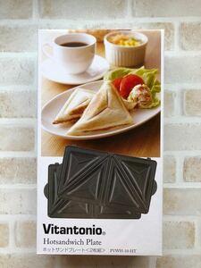 Vitantonio ワッフル&ホットサンドベーカー用の ホットサンドプレート 2枚組 PVWH-10-HT