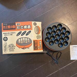 たこ焼き器 電気
