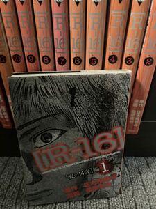 漫画 R-16 全巻