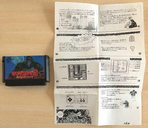 キングコング2 ファミコンソフト