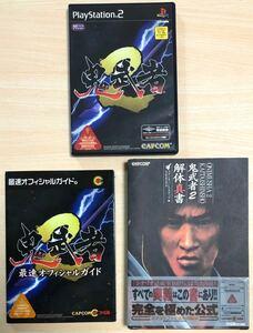 PlayStation2 鬼武者ソフト オフィシャルガイド 解体本 3点セット