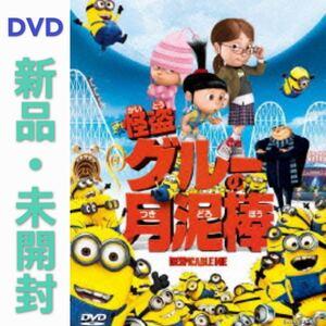 DVD ミニオン 怪盗グルーの月泥棒 新品・未開封