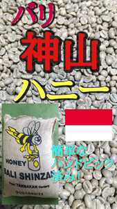 バリ 神山ハニー800gコーヒー生豆!焙煎しておりません!簡単なハンドピック済み!