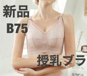 新品未使用 ノンワイヤー前開 マタニティー 授乳ブラ ベージュ B75  M 女性 下着 ブラジャー