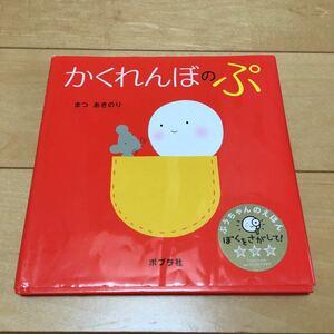 かくれんぼのぷ/まつあきのり/子供/絵本