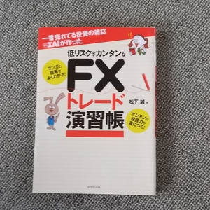 FXトレード練習帳 ダイヤモンド社