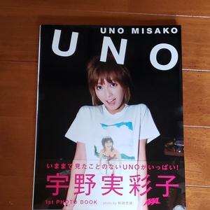 AAA 宇野実彩子フォトブック 「UNO」