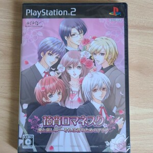 PS2ソフト 花宵ロマネスク