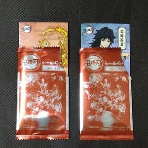 ハッピーセット☆鬼滅の刃☆シールセット(3枚入り)2種☆冨岡義勇☆煉獄杏寿郎