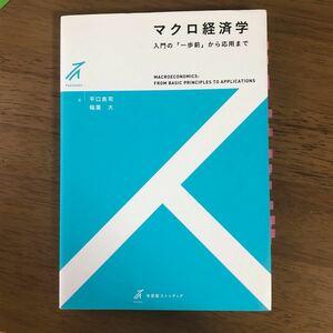問題集 放送大学 マクロ経済学