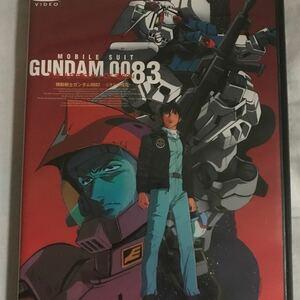 DVD 機動戦士ガンダム0083 劇場版