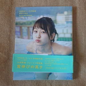 写真集 太田奈緒 サイン本 『背伸びの高さ』 AKB48 チーム8