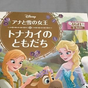 アナと雪の女王 絵本 トナカイのともだち