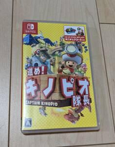 進め!キノピオ隊長 ニンテンドースイッチ Nintendo Switch Switch 任天堂 マリオカート8デラックス
