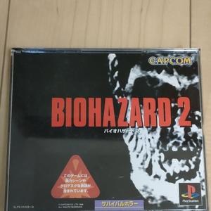 バイオハザード2 BIOHAZARD2 PSソフト