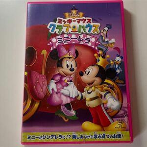 ミッキーマウスクラブハウス DVD ミニー Disney レラ いろ ミッキーマウス 中古DVD ミッキーマウス・クラブ