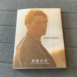写真集 登坂広臣 NOBODY DVD 限定版 三代目JSB 特別