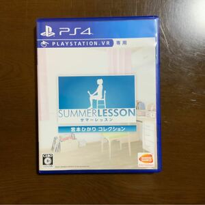 サマーレッスン 宮本ひかり PS4 コレクション PSVR ソフト PS4ソフト