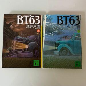 池井戸潤 講談社文庫 文庫本 上下セット 文庫 BT'63
