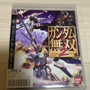 ガンダム無双2 PS3 ゲームソフト プレイステーション3 PS3ソフト