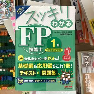 問題集 FP技能士 スッキリわかる日商簿記2級 FP3級 TAC出版 商業簿記