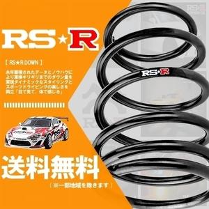 RSR ダウンサス (RS☆R DOWN) (1台分セット) ムーヴ LA110S 4WD 22/12~ カスタムX D205D