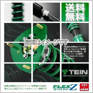 テイン フレックスZ 車高調 TEIN FLEX Z (フレックスゼット) NSX NA1 (MR 1990.09~2005.12) (VSH14-C1SS3)