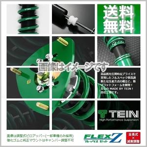 テイン フレックスZ 車高調 TEIN FLEX Z (フレックスゼット) スカイラインクーペ CKV36 (FR 2007.10~2016.01) (VSP92-C1AS3)