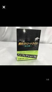 (296)『 横浜ストリートライフ 』 佐江衆一 新潮社 新潮文庫 浮浪者連続襲撃事件 ノンフィクション 古書