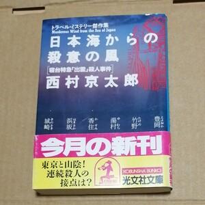 西村京太郎 日本海からの殺意の風 寝台特急「出雲」殺人事件